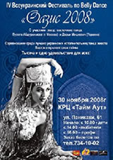 Arabic dance contest in Dnepropetrovsk